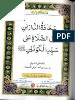Saadat Ul Darain Fi Salat Ala Syed Ul Konain by Nabhani