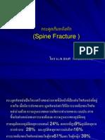 กระดูกสันหลังหัก (Spine Fracture)
