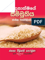 JVP Manifesto ~ General Election 2015