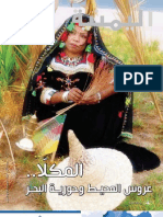 Yemenia Magazine 34  مجلة اليمنية
