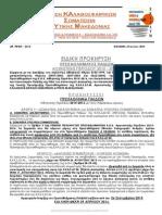 ΕΙΔΙΚΗ ΠΡΟΚΗΡΥΞΗ ΠΑΙΔΩΝ 2015-16.pdf