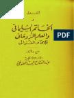 الخاتم السليمانى والعلم الروحانى.pdf