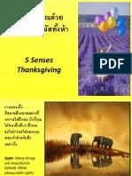 การขอบคุณด้วยประสาทสัมผัสทั้งห้า - Five Senses Thanksgiving