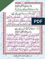 Jadu Se Hifazat by Sheikh Muhammad Yunus Palanpuri