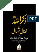 Zikrullah Ke Fazail o Masail by Sheikh Syed Mukhtaruddin Karbogha Shareef