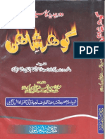 Jadeed Daur Ka Musailma Kazzab Gohar Shahi by Shaykh Saeed Ahmad Jalalpuri (r.a)