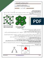Concentration Et Solutions Electrolytiques Cours 12