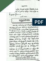 6.ANUMATHYAI.1.K.6.PANNAM