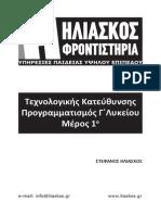 Programmatismos 1 g Lykeiou.gr