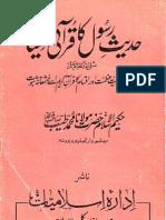 Hadith e Rasool [Sallallahu Alaihi Wasallam] Ka Qurani Mayar by Sheikh Qari Muhammad Tayyab (r.a)