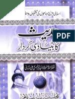 Hadith Ka Bunyadi Kirdar by Sheikh Abul Hasan Ali Nadvi (r.a)