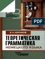 Абрамов Б.А. - Теоретическая Грамматика Немецкого Языка - 2004