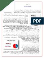 السبع كلمات . د هشام يوسف