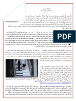 السلم الموسيقى . د. هشام يوسف