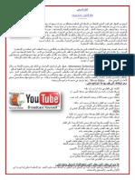 الفيلم التسويقى . د هشام يوسف