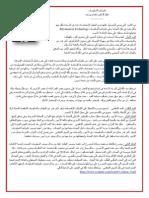 تكنولجيا المعلومات . د هشام يوسف