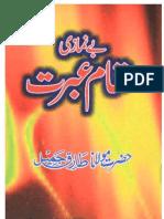 Benamazi Maqaam e Ibrat by Sheikh Tariq Jameel