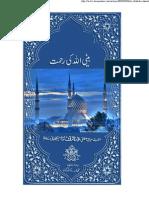 Beti Allah Ki Rehmat by Sheikh Mufti Abdur Rauf Sakharvi