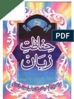 Hifazat e Zaban by Sheikh Mufti Rasheed Ahmad Ludhyanvi (r.a)