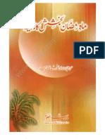 Mah e Ramadhan Bakhshish Ka Zariya by Sheikh Mufti Rafi Usmani