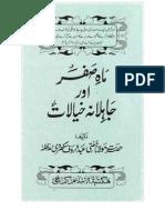 Mah e Safar Aur Jahilana Khayalat by Sheikh Mufti Abdur Rauf Sakharvi