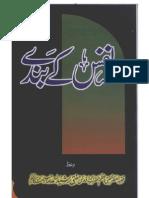 Nafs Ke Banday by Sheikh Mufti Rasheed Ahmad Ludhyanvi (r.a)