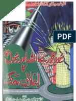 Sood Khor Se Allah Rasool Ki Jang by Sheikh Mufti Rasheed Ahmad Ludhyanvi (r.a).PDF