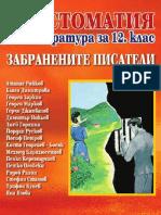 Hristomatia Final
