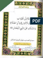 Dalayil Ul Khairat Wa Shawariq Ul Anwar Fi Zikar Us Salat Wa Salam Alan Nabi Al Mukhtar by Shaikh Jazooli