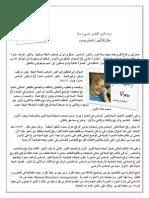 جريمة القرار الإدارى . ماسورة المياة .د هشام يوسف