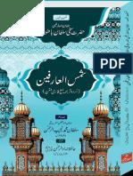 Shams-ul-Arifeen Book by Hazrat Sultan Bahoo R.A
