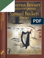Беккет Cэмюэль - Стихотворения 1930—1989. - 2010
