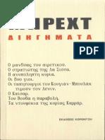 234453736-Μπέρτολντ-Μπρεχτ-Διηγήματα-εκδ-Κοροντζής.pdf