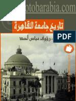 تاريخ جامعة القاهرة