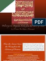 Ighathah-Al-Lahfan.pdf