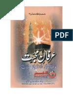 Irfaan e Muhabbat by Sheikh Shah Hakeem Akhtar