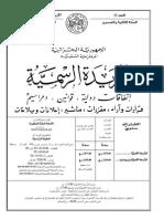 A2015013.pdf