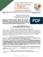 3313 ΕΙΔΙΚΗ ΠΡΟΚΗΡΥΞΗ Β΄ ΑΝΔΡΩΝ 2015-16.pdf
