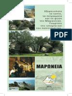 Maroneia Greece