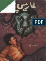 Ghar Main Cheekh-A Hameed-Sheikh Ghulam Ali & Sons