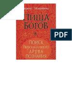 Makkenna_T._Pisha_Bogov.a6