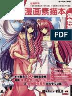 Manga Draw Quyty