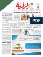 Alroya Newspaper 28-07-2015