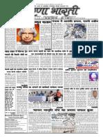 Prernabharti Issue30 29thJuly15.PDF
