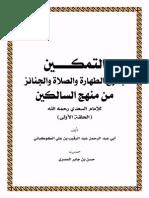 (1)al-tamkeen-taharh-slaat-gnaaez.pdf