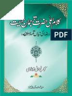 Kalaam e Alaa Hazrat Tarjumaan e Haqeeqat (Urdu)