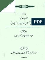 Hafiz Ali Hussain Khan Muradabadi R.A.