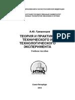 Теория и Практика Технического и Технологического Эксперимента(А.Ю. Гришенцев)