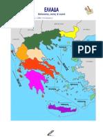 Ελλάδα - θάλασσες, ακτές, νησιά (φύλλο εργασίας)