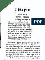 Shiv Pooran (Sanskrit)